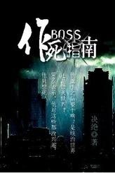 Boss's Death Guide