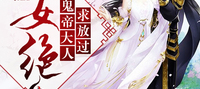 Concubine's Stunning Daughter : Ghost Emperor Please Be Lenient!