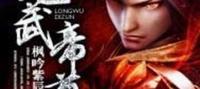 Dragon Martial Emperor