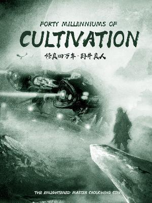 Forty Millenniums of Cultivation
