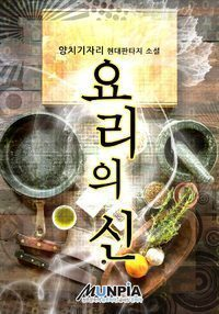 God of Cooking
