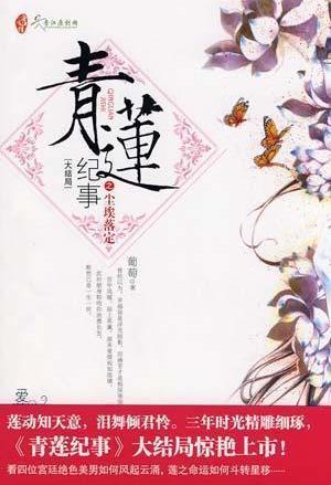 Qinglian Chronicles