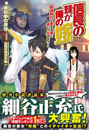 Nobunaga's Imouto is My Wife