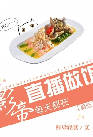 The Film Emperor's Daily Live Cooking Broadcast