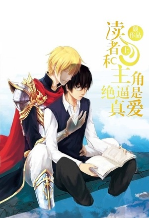 The Reader and Protagonist Definitely Have to Be in True Love