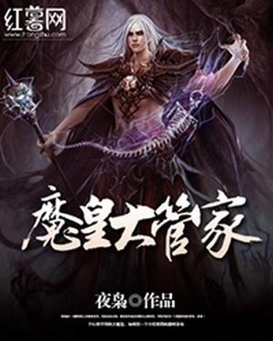 The Steward Demonic Emperor
